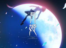 月姫 -A piece of blue glass moon-