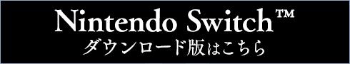 Switch版