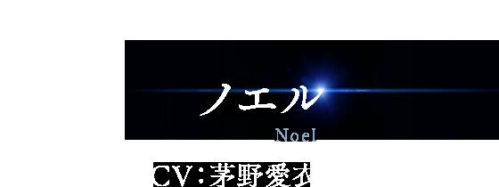 ノエル CV:茅野愛衣