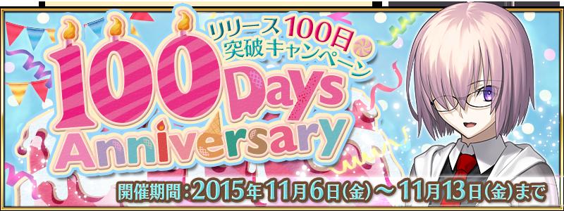 100日CPタイトル