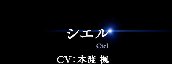 シエル CV:本渡 楓