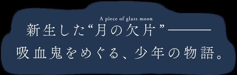 """新生した""""月の欠片""""― 吸血鬼をめぐる、少年の物語。"""