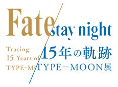 Fate/stay night15年の軌跡